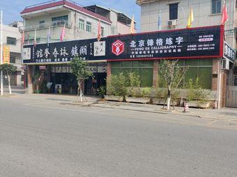 北京锋格练字(湖镇总校)