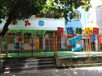 苗苗幼儿园