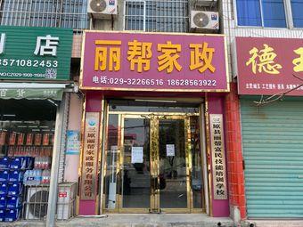 三原县丽帮富民技能培训学校