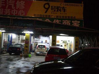 9号购车(新圩体验店)