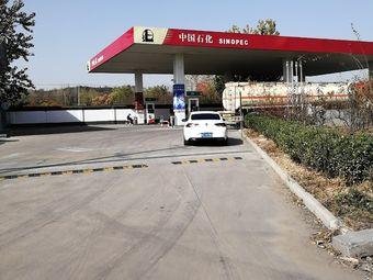 中国石化徐州新沂第十九加油站