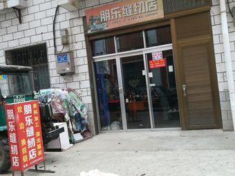 朋乐缝纫店