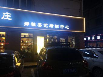 静雅茶艺培训