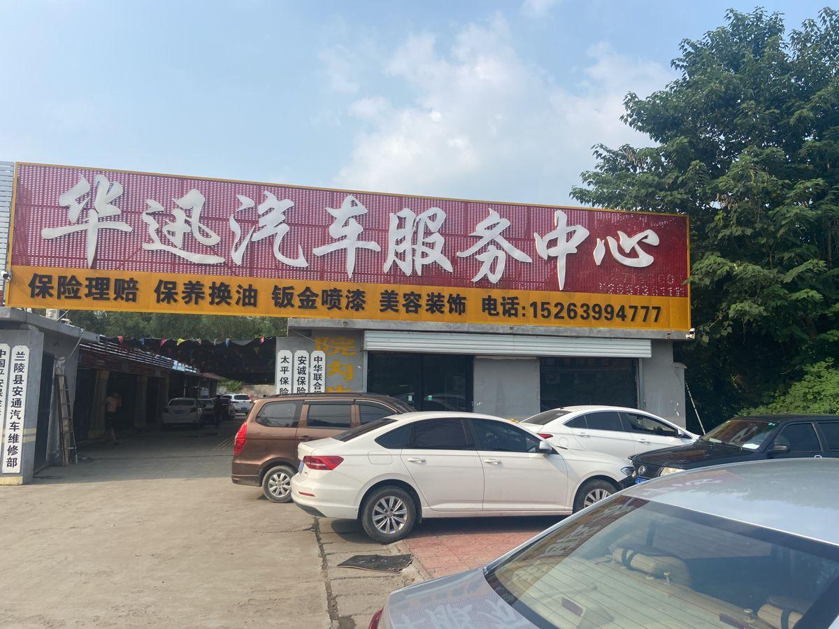 华迅汽车服务中心