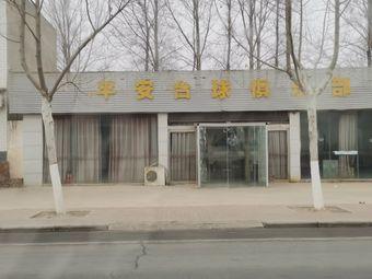 平安台球俱乐部