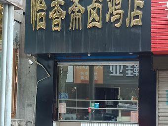 怡香斋卤鸡店