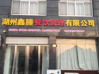 湖州鑫塍餐饮管理有限公司