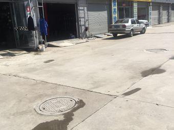 恒悦福汽车维修中心