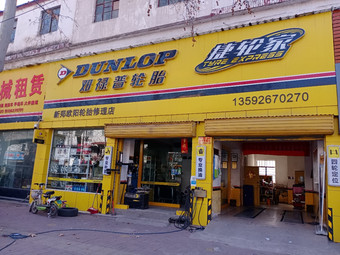 新郑欧阳轮胎修理店