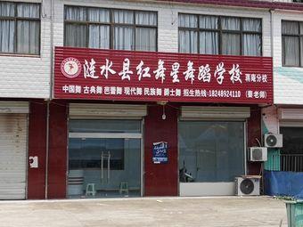 涟水县红舞星舞蹈学校(蒋庵分校)