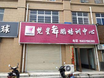 梵星舞蹈培训中心