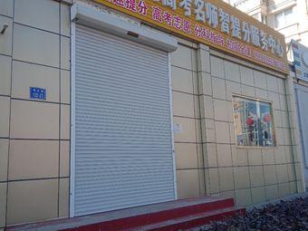 北京赢鼎一点马高考名师智提分服务中心