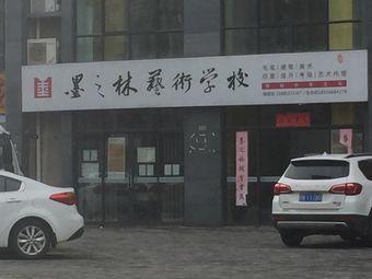 墨之林艺术学校
