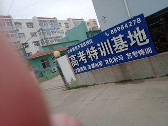 众举教育高考特训基地(开发区校区)