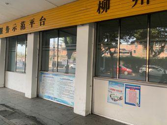 柳州市安成职业培训学校