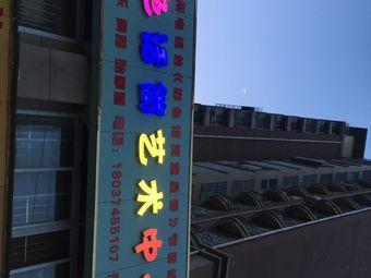 彩色话筒艺术中心