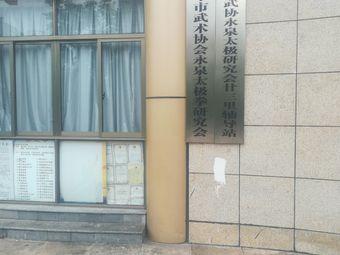 金华市武术协会永泉太极拳研究会
