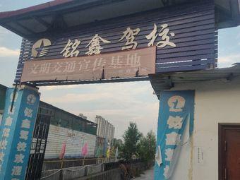 铭鑫驾校(二校区)
