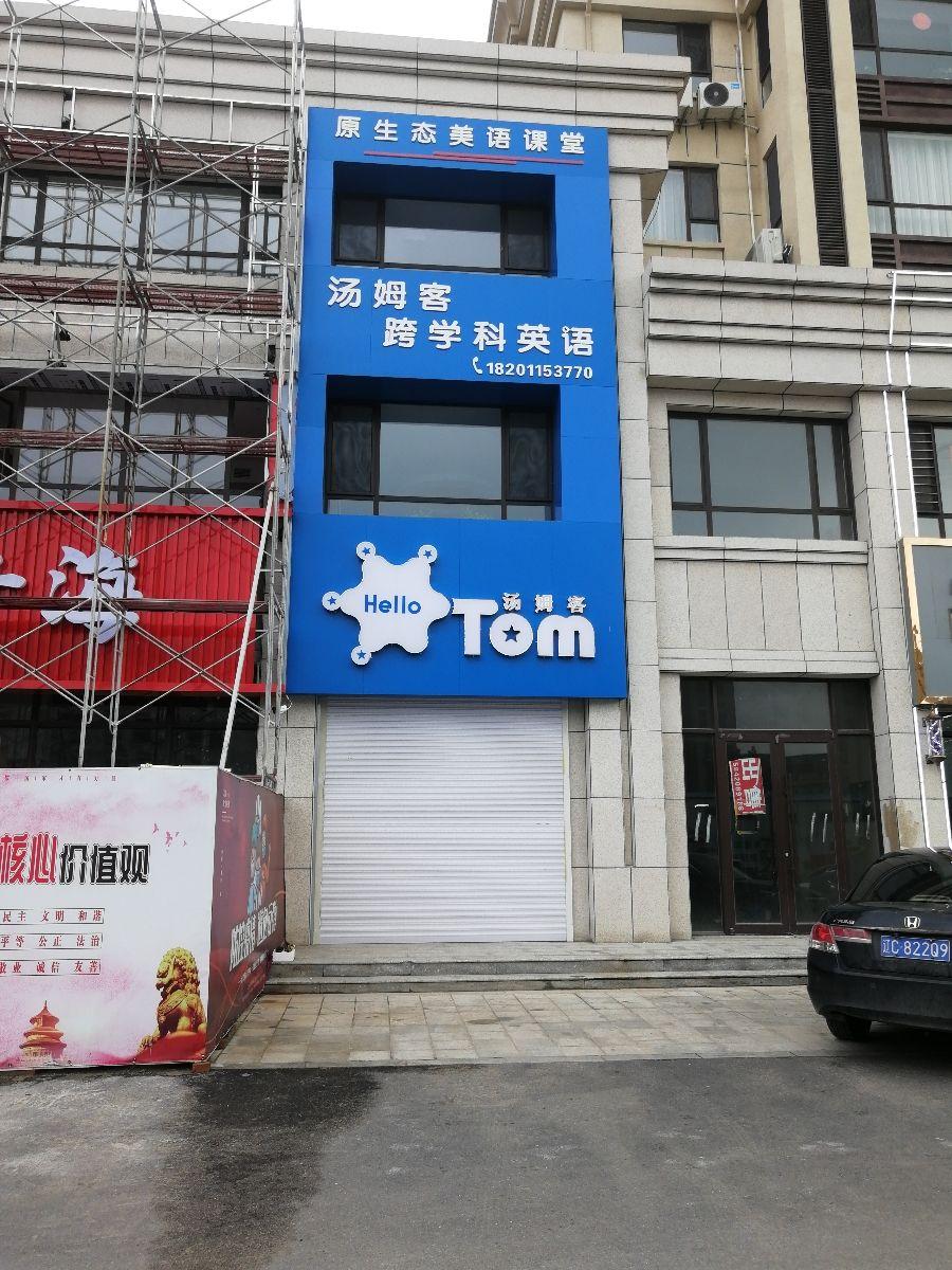 汤姆客跨学科英语