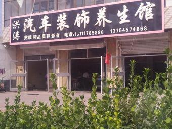 洪涛汽车装饰养生馆