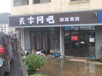 天宇网吧(龙井路店)