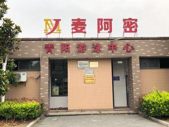 江阴市青少年游泳业余培训基地