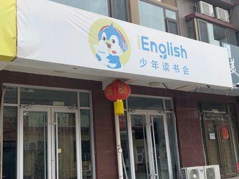 English少年读书会