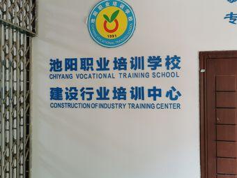 池阳职业培训学校