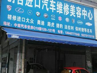 创合进口汽车维修美容中心