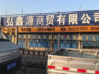 弘鑫源商贸有限公司