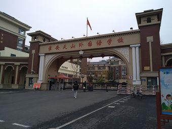 淮安天山外国语学校