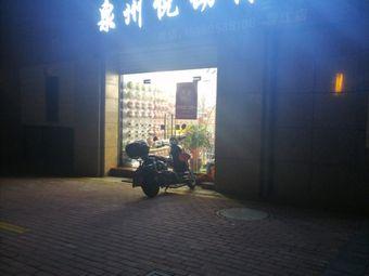 泉州悦动体育(晋江店)