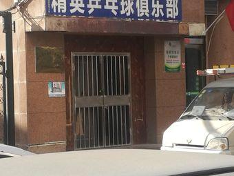精英乒乓球俱乐部