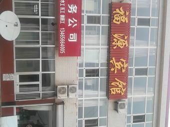 蔡氏劳务公司