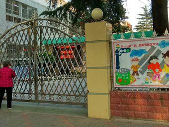 张公山第一幼儿园(金域分园)