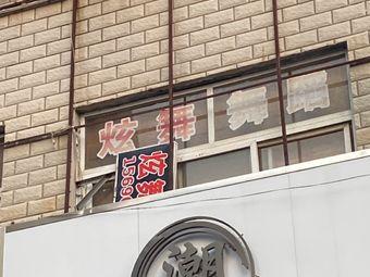 king炫舞舞蹈工作室(老师院店)