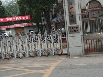 邵阳市女子职业学校