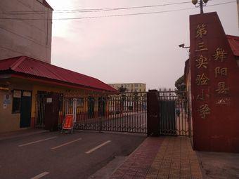 舞阳县第三实验小学