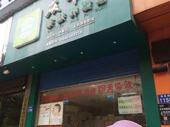 庆翠堂茶麸养发护发(中天和园店)
