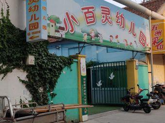 小百灵艺术幼儿园