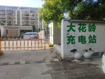 大花岭充电站