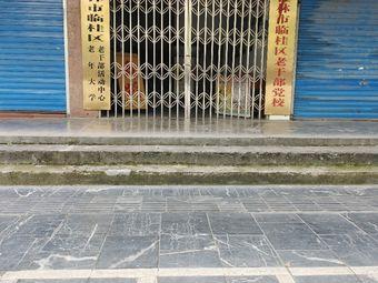 临桂区老年大学