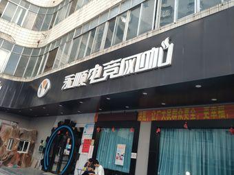 永顺电竞网咖