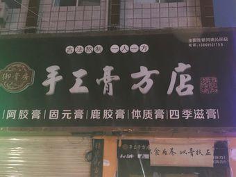 御膏房手工膏方店(河南沁阳店)
