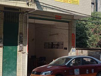 波记汽车培训(太平店)