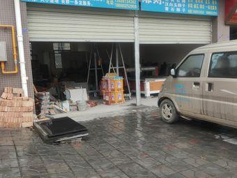 胡氏祭品店