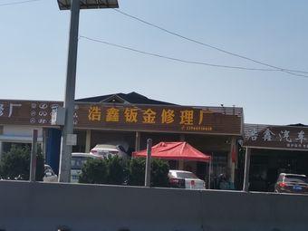 浩鑫钣金修理厂