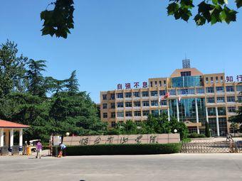 烟台南山学院(南山校区)
