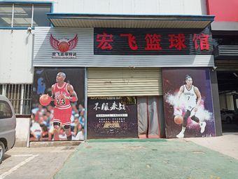 宏飞篮球馆