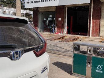 澄城县韩泰龙汽车服务店
